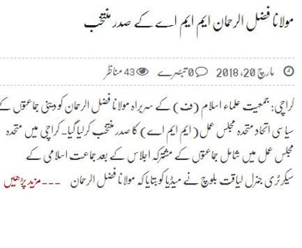 Islam Akhbar Epaper | Daily Islam Bachon Ka Islam screenshot 2
