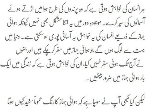 Islam Akhbar Epaper | Daily Islam Bachon Ka Islam screenshot 3