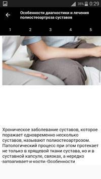 Деформация органов poster