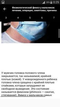 Деформация органов screenshot 1
