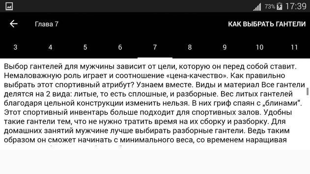 Качаемся сами apk screenshot