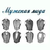 Мужская мода icon