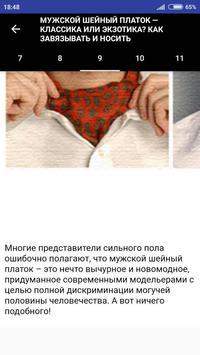 Мужская мода screenshot 2
