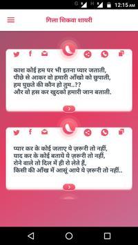 गिला शिकवा शायरी poster