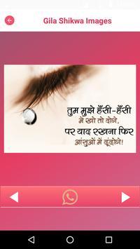 गिला शिकवा शायरी screenshot 2