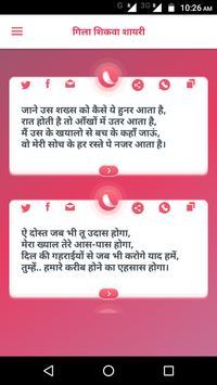गिला शिकवा शायरी screenshot 7