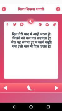 गिला शिकवा शायरी screenshot 6
