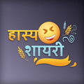 हास्य शायरी - Hasya Funny Hindi Shayari pictures