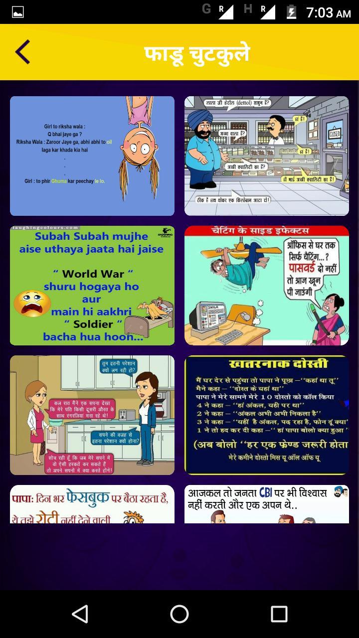 Hindi Funny Jokes & Haso Hasao Chutkule Latest for Android - APK