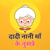 Ayurvedic Gharelu Asodhiya - Home Remedies hindi icon