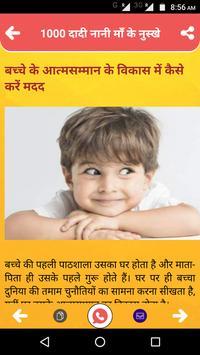 Ayurvedic Gharelu Asodhiya - Home Remedies hindi screenshot 3
