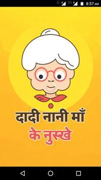 Ayurvedic Gharelu Asodhiya - Home Remedies hindi poster