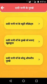 Ayurvedic Gharelu Asodhiya - Home Remedies hindi screenshot 1