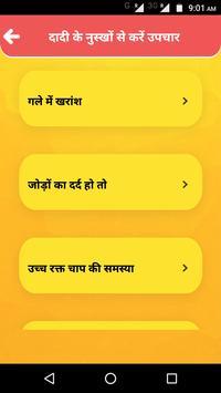 Ayurvedic Gharelu Asodhiya - Home Remedies hindi screenshot 7