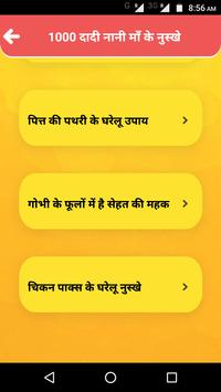 Ayurvedic Gharelu Asodhiya - Home Remedies hindi screenshot 5