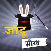 जादू सीखे - Magic Tricks Hindi बड़ी सोच का बड़ा जादू 圖標