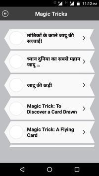 जादू सीखे - Magic Tricks Hindi बड़ी सोच का बड़ा जादू 截圖 4