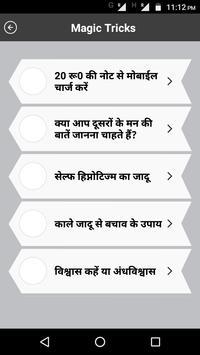 जादू सीखे - Magic Tricks Hindi बड़ी सोच का बड़ा जादू 海報