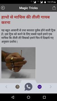 जादू सीखे - Magic Tricks Hindi बड़ी सोच का बड़ा जादू 截圖 1