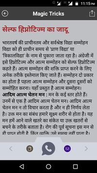 जादू सीखे - Magic Tricks Hindi बड़ी सोच का बड़ा जादू 截圖 2