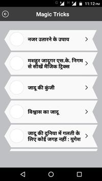 जादू सीखे - Magic Tricks Hindi बड़ी सोच का बड़ा जादू 截圖 3