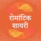 रोमांटिक शायरी Hindi Romantic Love Picture Shayari icon