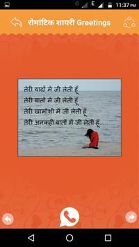 रोमांटिक शायरी Hindi Romantic Love Picture Shayari apk screenshot