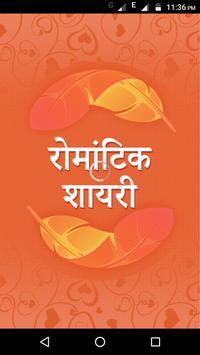 रोमांटिक शायरी Hindi Romantic Love Picture Shayari poster
