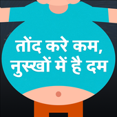 Tond kam karne ke upay  - Weight Loss Tips Hindi icon