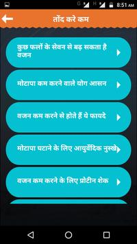Tond kam karne ke upay  - Weight Loss Tips Hindi apk screenshot
