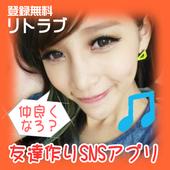 友達作りSNSアプリ - 無料登録「リトラブ」 icon