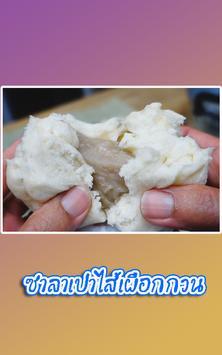 ขนมไทยไส้เผือก apk screenshot