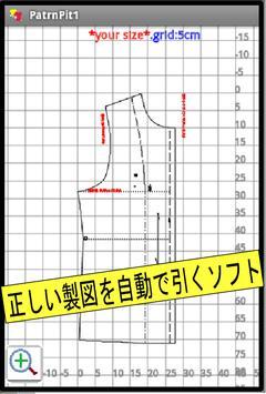 服の製図を自動で作成するソフトの簡易アプリ 最新バージョン poster