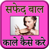 Tips For White Hairs (सफेद बाल काले करे) icon
