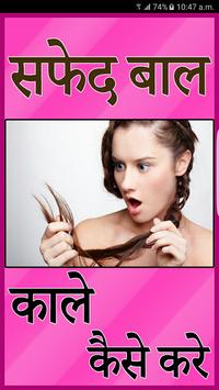 Tips For White Hairs (सफेद बाल काले करे) poster