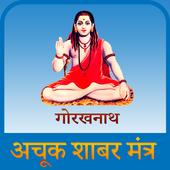 Achook Shabar Mantra icon