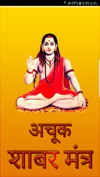 Achook Shabar Mantra poster