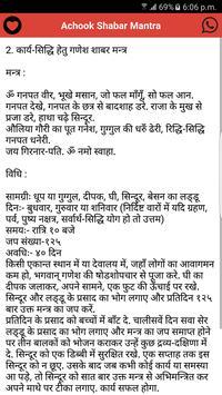 Achook Shabar Mantra apk screenshot