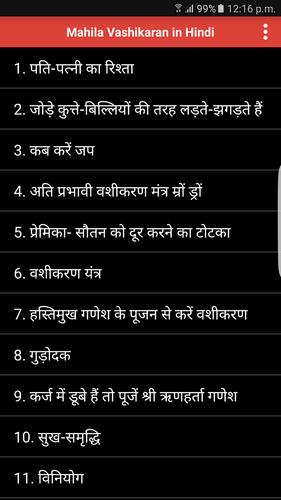 Vashikaran in hindi (Mahila) APK 1 0 6 Download for Android