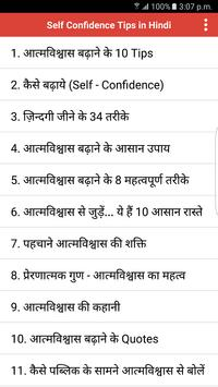 Self Confidence Tips in Hindi apk screenshot