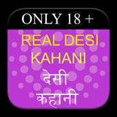 Real Desi Kahani - देसी कहानी icon