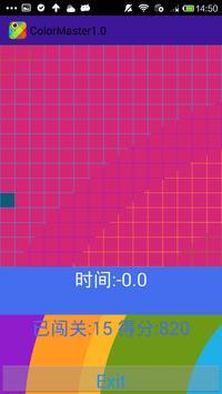 色彩大师 apk screenshot