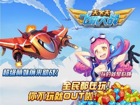 雷霆戰姬 ﹣空中塔防大戰 poster