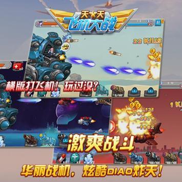 雷霆戰姬 ﹣空中塔防大戰 apk screenshot