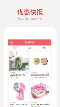 惠喵 - 全网首家智能导购神器 apk screenshot