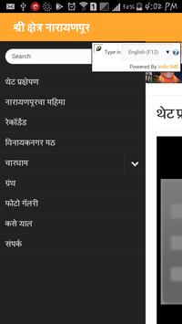 Narayanpur screenshot 3