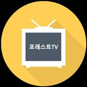 포레스트 티비 - 실시간 앱 icon