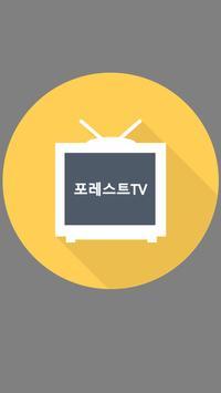 포레스트 티비 - 실시간 앱 screenshot 1