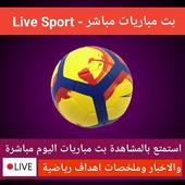 بث مباريات مباشر - Live Sport أيقونة