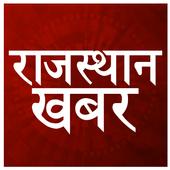 ETV Rajasthan News Patrika : Top Hindi News Paper icon